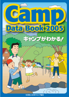 DATA%20BOOK_2005.png