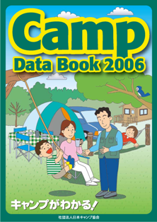 CAMP DATA BOOK 2006