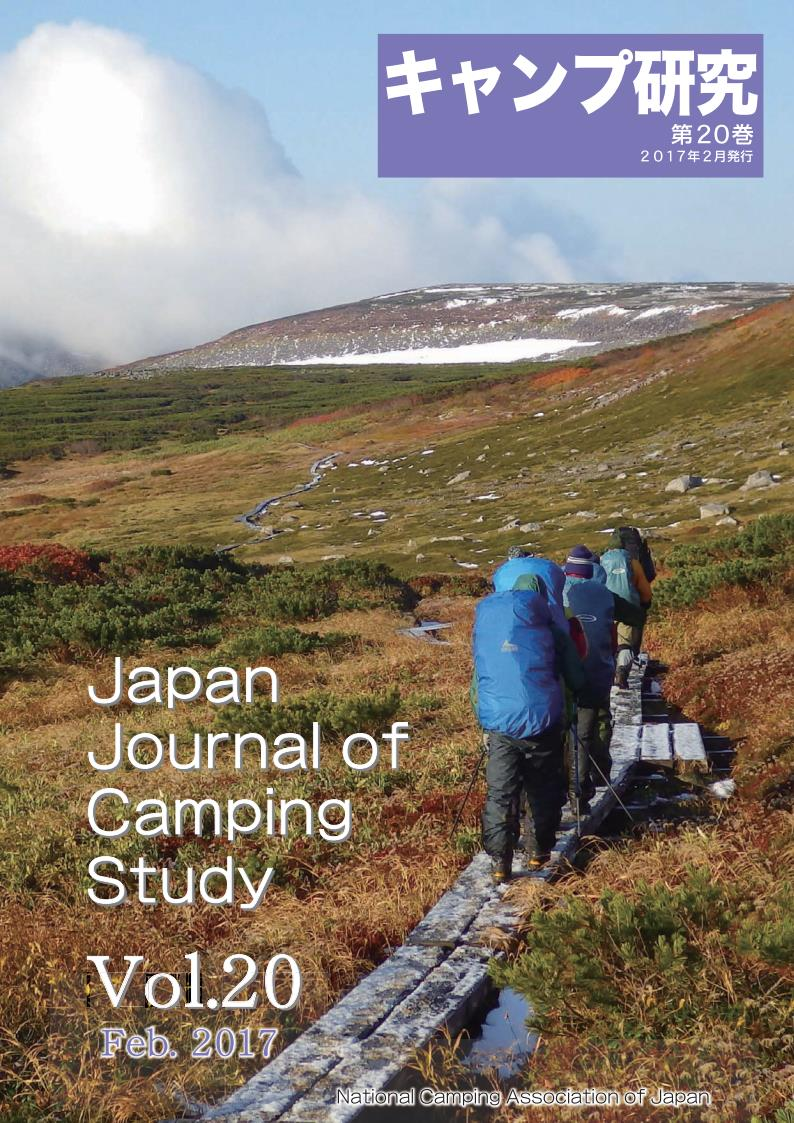 https://camping.sakura.ne.jp/wp/wp-content/uploads/file/camp%20study%20.jpg