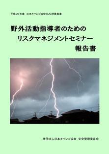 08riskseminar_1.jpg