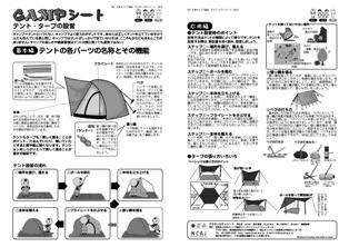 activity_sheet06.png